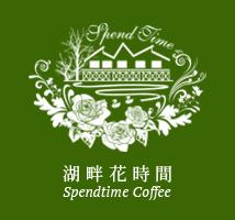 苗栗大湖 湖畔花時間 異國料理 庭園咖啡 優質民宿 溫泉
